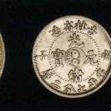 1900年庚子吉林省造光绪元宝太极图库平一钱四分四釐 七分二釐 三分六釐银币各一枚