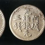 1894年(回文纪年1311)阿城光绪银元二钱 三钱 伍钱银币各一枚