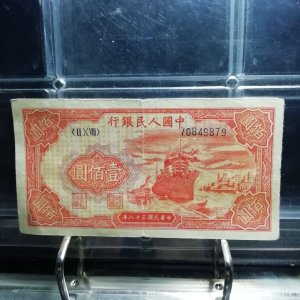 第一版人民币壹佰元交易价格