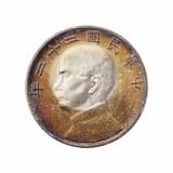 民国二十二年孙中山像帆船壹圆银币一枚
