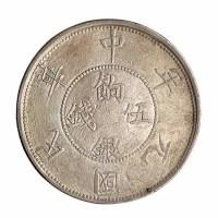 民国元年新疆饷银伍钱背壬子双旗银币一枚