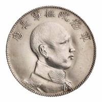 1916年唐继尧侧面像拥护共和纪念库平三钱六分银币一枚