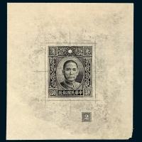 PR 1940年香港大东版孙中山像邮票3角试模样票一枚
