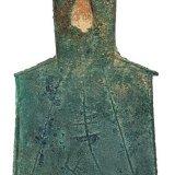 战国时期小型斜肩弧足空首布一枚