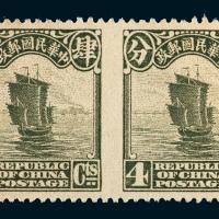 ★1923-1933年北京二版帆船邮票4分橄绿色横双连(Chan 255c)