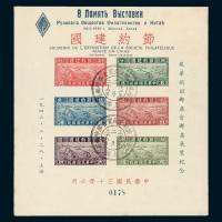 """M/S 1943年节约建国小全张加盖""""旅华俄国邮票会邮票展览纪念""""一件"""