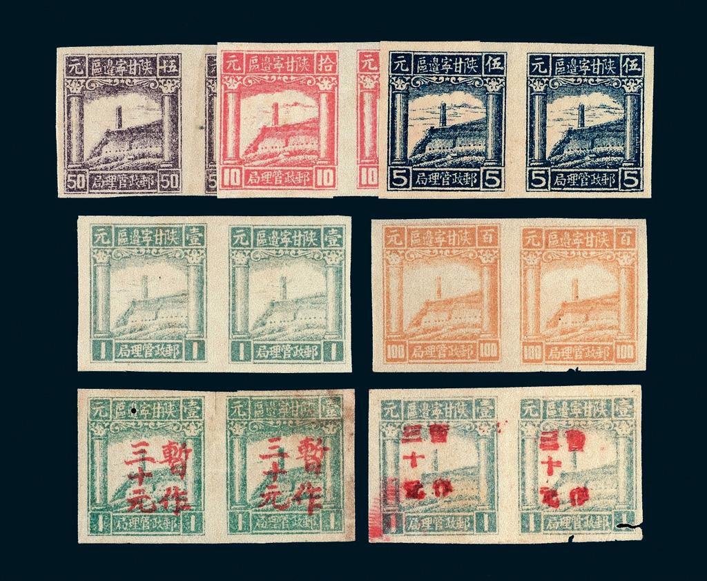 ★1946年西北陕甘宁边区第一版宝塔山图邮票五枚全无齿横双连