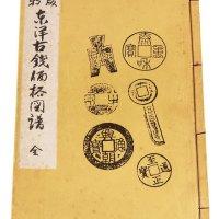 1981年《新版东洋古钱价格图谱》一册