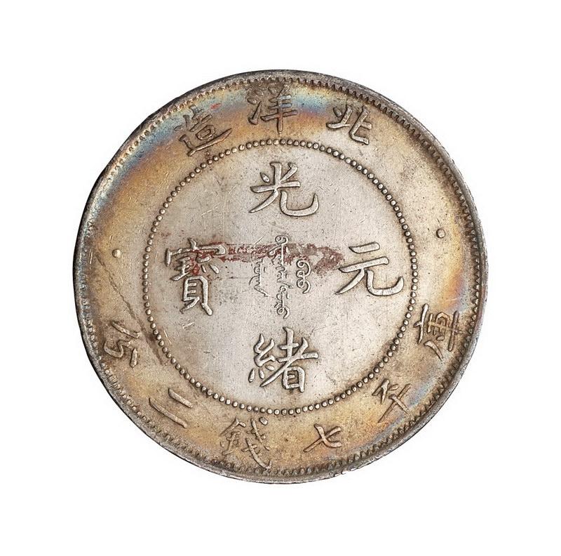 光绪三十三年(1907年)北洋造光绪元宝库平七钱二分银币一枚