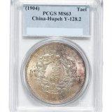 光绪三十年湖北省造大清银币一两一枚