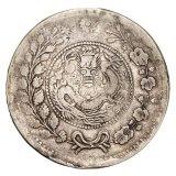 1907年新疆喀什道大清银币湘平弌两一枚