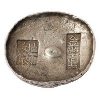 """清代四川""""金堂县 地丁纹银""""十两圆锭一枚"""