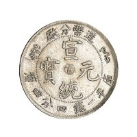 """1910年造币分厂阳""""吉""""一钱四分四厘银币一枚"""
