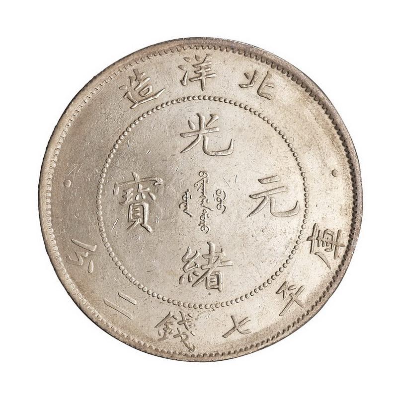 光绪二十六年(1900年)北洋造光绪元宝库平七钱二分银币一枚
