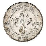 1908年造币总厂光绪元宝库平一钱四分四厘银币背龙尾有点、无点版式各一枚;造币总厂七分二厘银币、宣统三年大清银币壹角各一枚