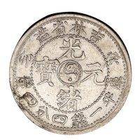 1903年癸卯吉林省造光绪元宝太极图库平一钱四分四厘银币一枚