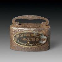 民国时期浙江地方实业银行储蓄盒一个