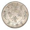 宣统三年大清银币壹圆一枚