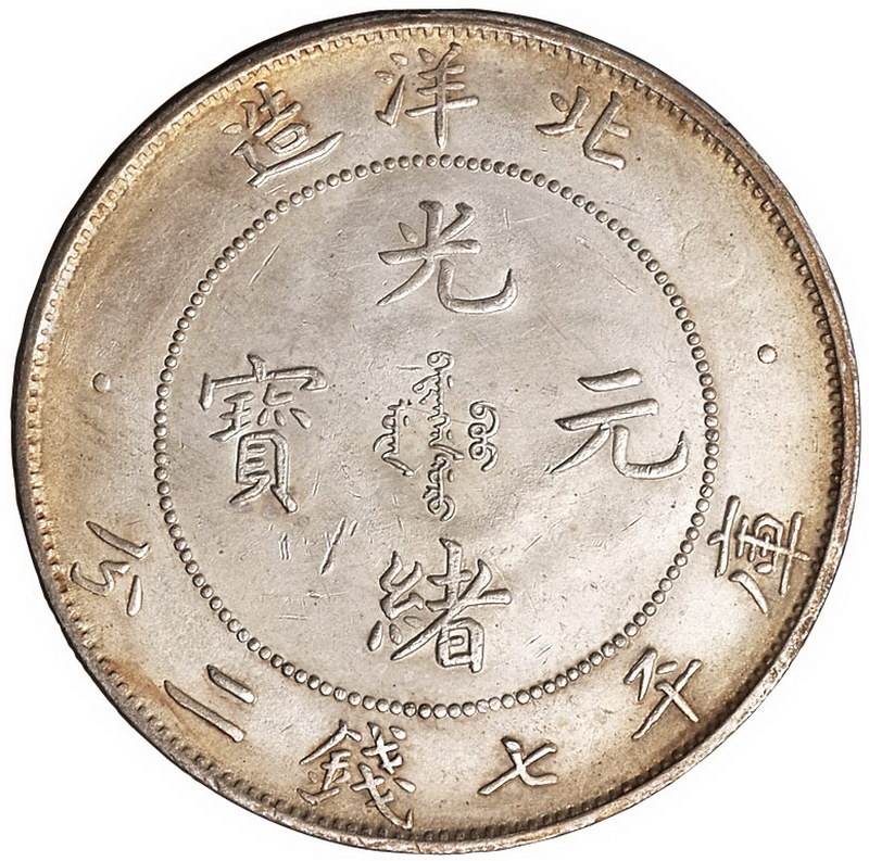 光绪二十九年北洋造光绪元宝库平七钱二分银币一枚