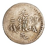 1893年新疆阿城光绪银元三钱银币一枚