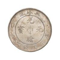 光绪三十四年北洋造光绪元宝库平七钱二分银币艺术字版、普通版各一枚