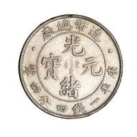 1908年造币总厂光绪元宝库平一钱四分四厘银币一枚