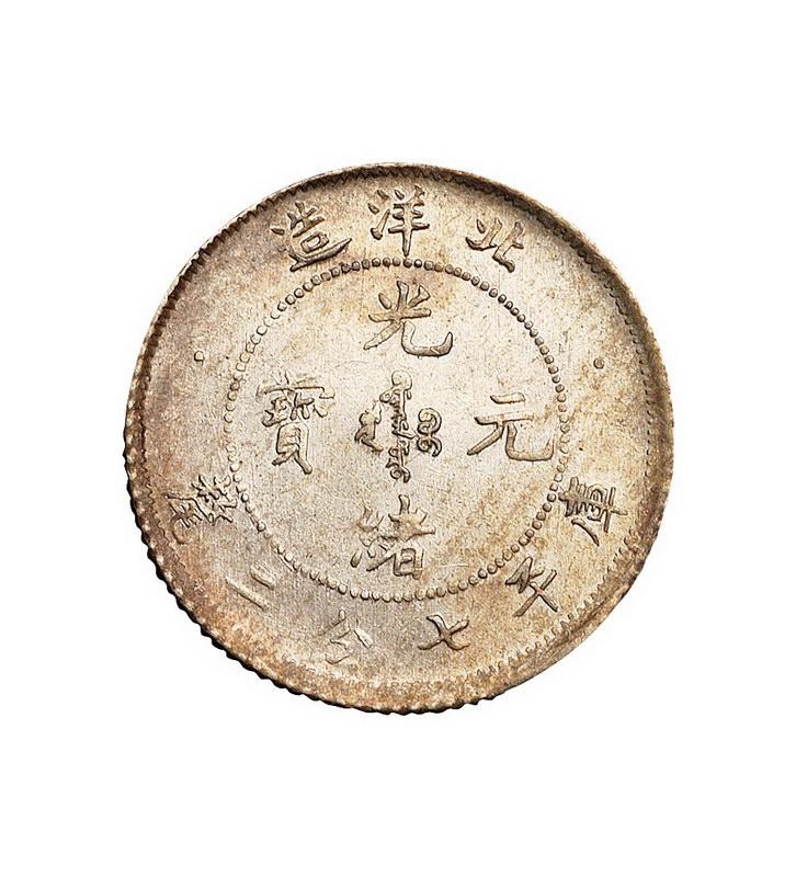 光绪二十五年北洋造光绪元宝库平七分二厘银币一枚