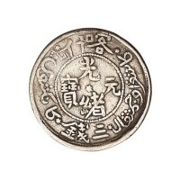 1905年新疆喀什光绪元宝三钱银币一枚