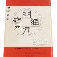 1965年美国出版《中国货币》图录英文版一册