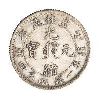 1908年戊申吉林省造光绪元宝中心满文库平一钱四分四厘银币一枚