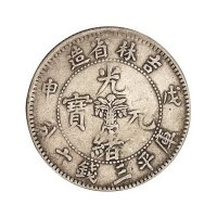 1908年戊申吉林省造光绪元宝花篮库平三钱六分银币一枚