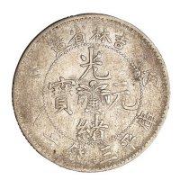 1906年丙午吉林省造光绪元宝花篮库平三钱六分银币一枚