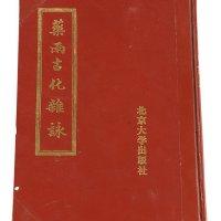 1988年方若着《药雨古化杂咏》一册