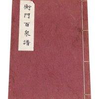 1975年台湾蔡养吾着《门百泉谱》一册