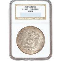 1904年甲辰江南省造光绪元宝库平七钱二分银币一枚