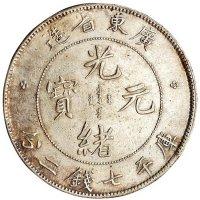 1909年广东省造光绪元宝库平七钱二分、三钱六分银币各一枚