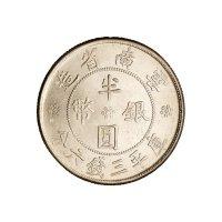 1932年云南省造大会堂图贰角银币薄片、厚片;双旗图半圆银币、贰角银币各一枚