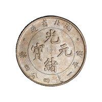 1894年湖北省造光绪元宝库平一钱四分四厘、七分二厘银币各一枚