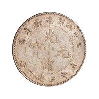 光绪二十四年安徽省造光绪元宝库平三钱六分A.S.T.C.银币一枚