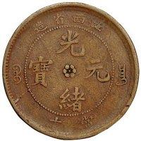 江西省造光绪元宝小飞龙版当十铜币一枚