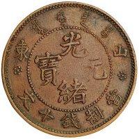 山东光绪元宝十文铜币一枚