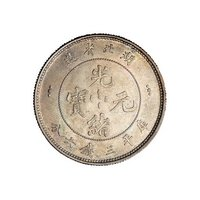 1895年湖北省造光绪元宝库平三钱六分银币一枚
