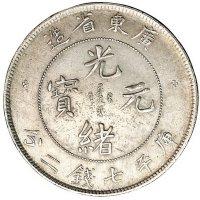 1891年广东省造光绪元宝、1909年广东省造宣统元宝库平七钱二分银币各一枚