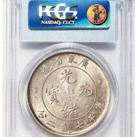 1891年广东省造光绪元宝库平七钱二分银币一枚
