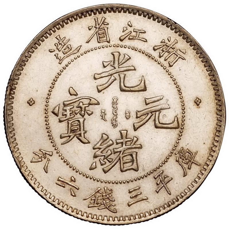 1899年浙江省造光绪元宝库平三钱六分银币一枚