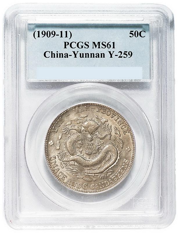 1909年云南省造宣统元宝库平三钱六分银币一枚