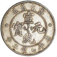 1907年云南省造光绪元宝、1909年云南省造宣统元宝库平七钱二分银币各一枚