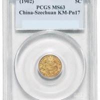1902年四川省造光绪元宝库平三分六厘银币黄铜样币一枚