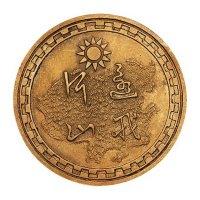 民国三十年中央造币厂昆明分厂周年纪念章一枚