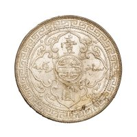 """1909年香港""""站人""""壹圆银币一枚"""